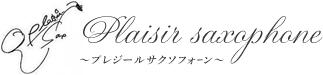 山口県宇部市の音楽教室、サックス教室、出張演奏にも対応|Plaisir saxophone